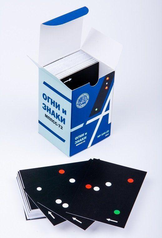 мппсс-72 огни и знаки карточки скачать бесплатно