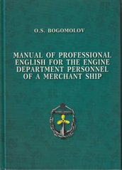 MANUAL OF PROFESSIONAL ENGLISH FOR THE ENGINE DEPARTMENT PERSONNEL OF A MERCHANT SHIP