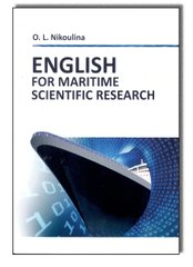 English for Maritime Scientific Research