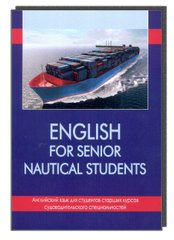 English for senior nautical students